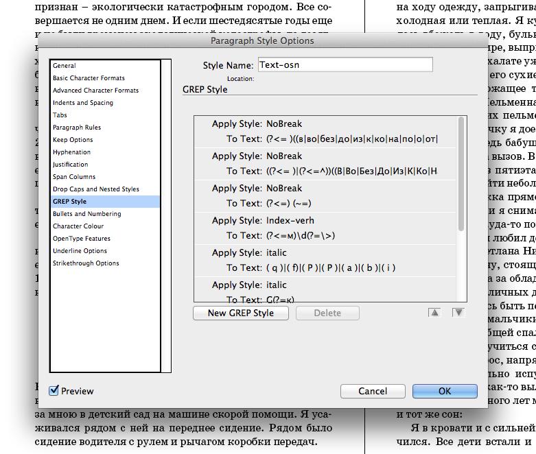 GREP стили в InDesign как добавить