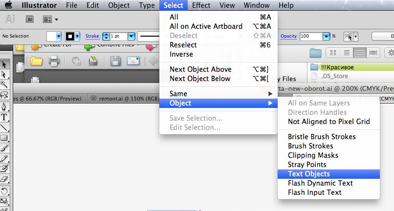 как выделить все текстовые объекты в Adobe Illustrator