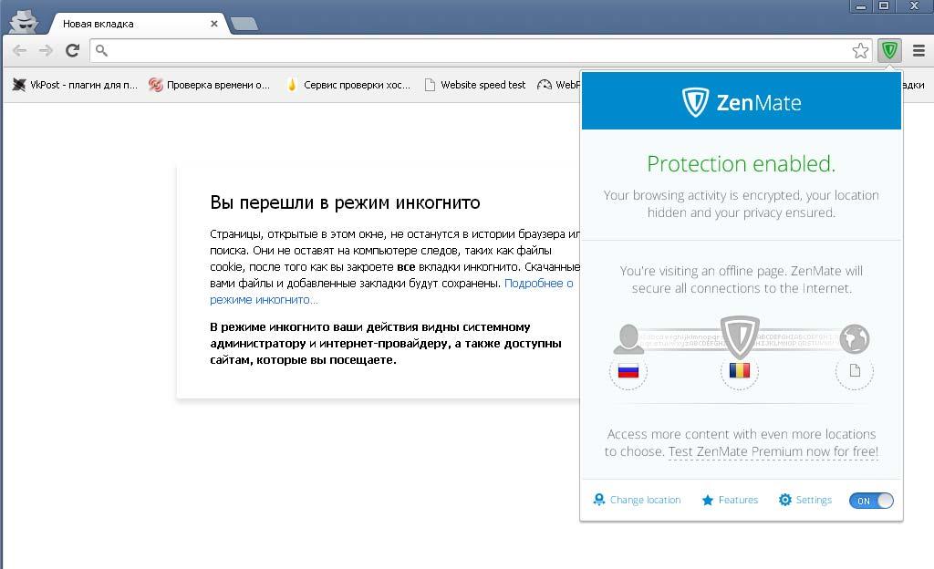 Как создать страницу в режиме инкогнито - GumerovOleg.ru